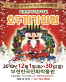 [부천] 어린이겨울판타지뮤지컬 [호두까기 인형]