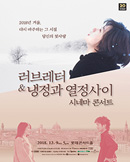 러브레터 & 냉정과 열정사이 시네마 콘서트