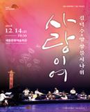 세종시문화재단 12월 기획공연 김덕수 [사랑이여]