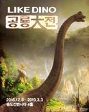 LIKE DINO 공룡대전