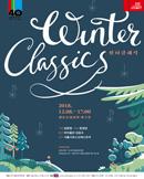 2018 윈터클래식 Winter Classics