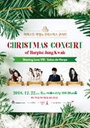 하피스트 곽정의 크리스마스 콘서트