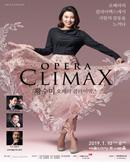 """황수미의 """"Opera Climax"""""""