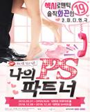 섹시 로맨스 연극 [나의PS파트너] - 대학로 2호점