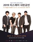 2019 티스퀘어 내한공연