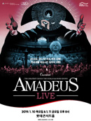 아마데우스 라이브 | AMADEUS LIVE