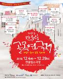 [대구] 2018 한울림 골목연극제 - 통합관람권 (3편/5