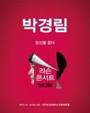 [대구] 2019 박경림 리슨콘서트 첫 투어