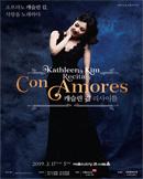 소프라노 캐슬린 김 리사이틀 〈Con Amores〉