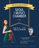 서울 이무지치 챔버앙상블 정기연주회