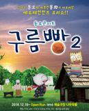 동요콘서트 [구름빵] 시즌2