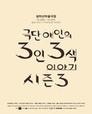 극단 애인의 3인3색이야기 시즌3