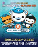 [인천] 가족뮤지컬[바다탐험대 옥토넛 - 불가사리의