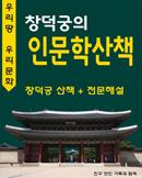 창덕궁의 인문학산책
