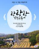 해피쿱투어 강북구 마을여행 - 랑랑랑