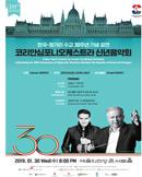 코리안심포니오케스트라 신년음악회