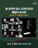 2019 원 코리아 유스 오케스트라 패컬티 콘서트