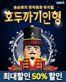 명작동화뮤지컬 <호두까기인형>