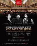 KCO 2019 신년음악회