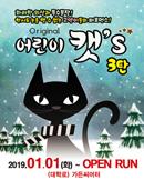 가족뮤지컬 [어린이 캣's-3탄] - 가든씨어터