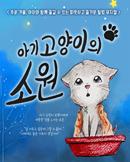 [부산] 아기고양이의 소원
