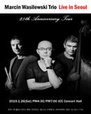 마르친 바실레브스키 트리오 25주년 콘서트