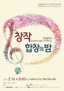 국립합창단 제176회 정기연주회 〈창작합창의 밤〉