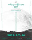 2019대관령겨울음악제 실내악 갈라 콘서트, 〈NOwhere