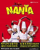 난타(NANTA)-제주공연