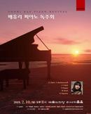 배유리 피아노 리사이틀