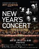 수지오페라단 창단 10주년 기념 2019 신년음악회