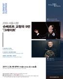 2019 서울시향 슈베르트 교향곡 9번 '그레이트'