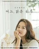 2019 박보영 팬미팅[어느, 맑은 하루]