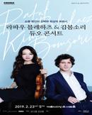 라파우 블레하츠 & 김봄소리 듀오 콘서트