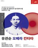 삼일절 100주년 기념 <유관순 오페라 칸타타>