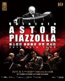 아스토르 피아졸라 퀸텟 콘서트