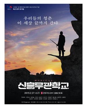 뮤지컬 [신흥무관학교]