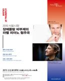 2019 서울시향 장에플람 바부제의 라벨 피아노 협주곡