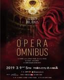 오페라 옴니버스