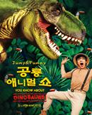 [김해] 가족어린이공연 [공룡애니멀쇼]-칠암문화센터