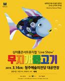 [청주] 무지개 물고기