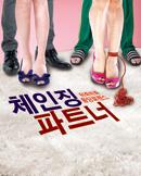 [부산] 연극 [체인징 파트너]