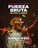 2019 푸에르자 부르타 웨이라 인 서울 (2019 FUERZA B