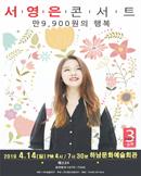 [하남] 만9,900원의 행복 서영은 콘서트
