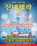 [서울-강북] 신데렐라