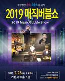 [부산] 2019 버블 매직쇼