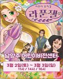 [남양주] 어린이뮤지컬 [라푼젤]