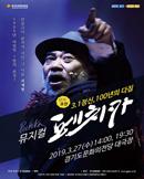 뮤지컬 페치카 - 수원