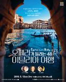 오페라가 들리는 48시간 이탈리아 여행