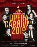 오페라 카니발 2019